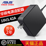 Asus laptop charger power adapter computer charger 19V3.42A original authentic universal X550C A450C Y481C adp-65 power cord 65Ww519l W419L