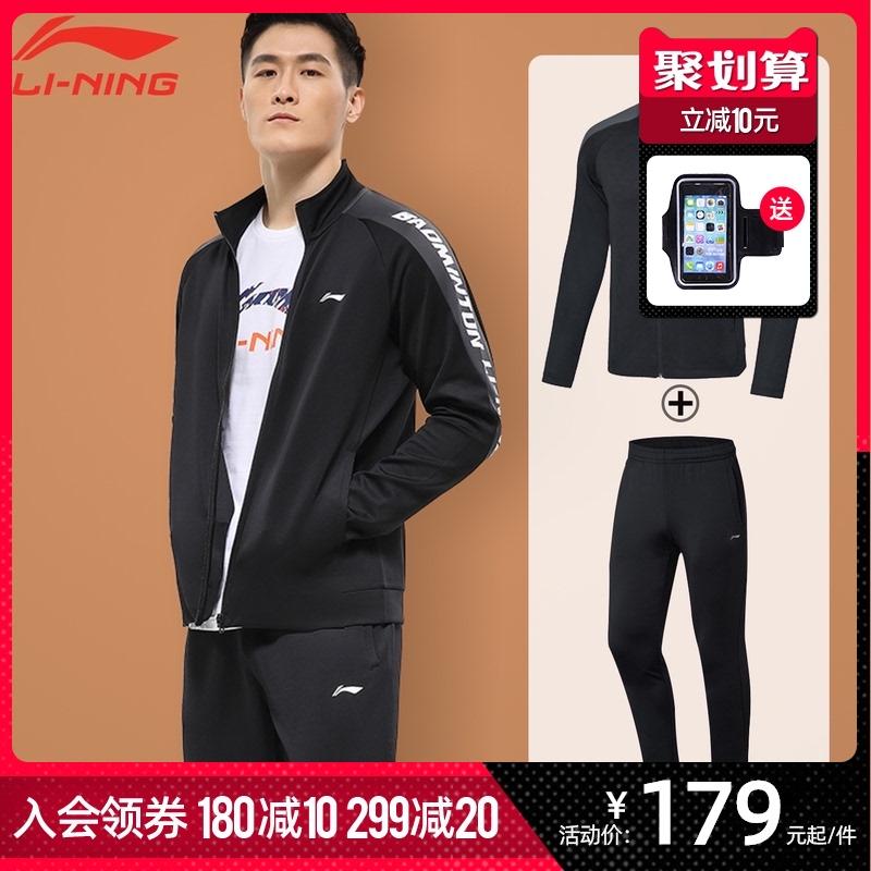李宁运动套装男跑步服速干休闲情侣两件套秋装2021新款爸爸春秋季