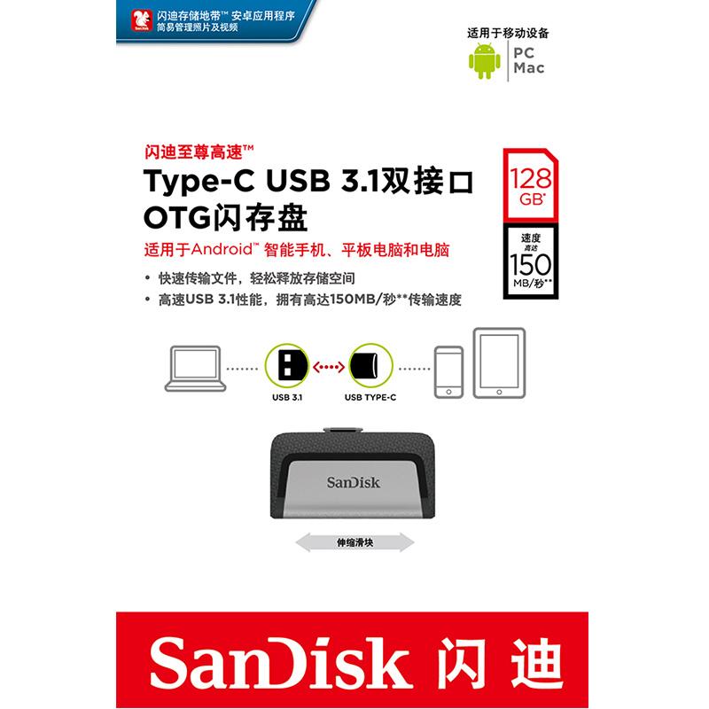 闪迪type-c手机u盘128g安卓u盘typec高速usb3.1接口华为oppo小米vivo通用手机电脑两用u盘128g优盘 五年换新