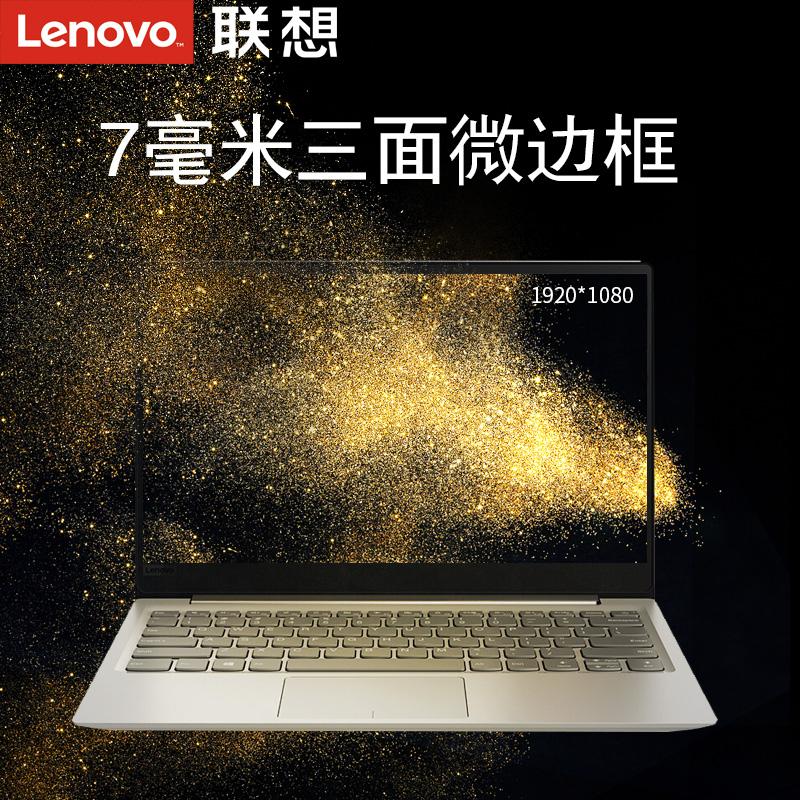 联想小新潮7000笔记本电脑 轻薄便携 学生商务办公手提电脑i5独显13.3英寸八代I7超薄游戏笔记本电脑潮7000