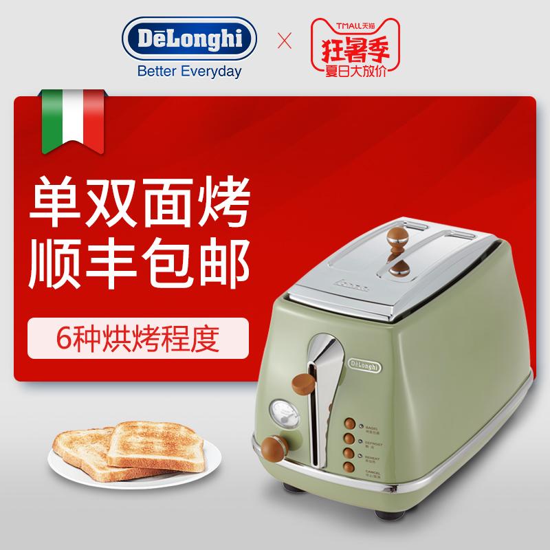 Delonghi/德龍 CTO2003多士爐家用全自動早餐2片吐司迷你烤麵包機
