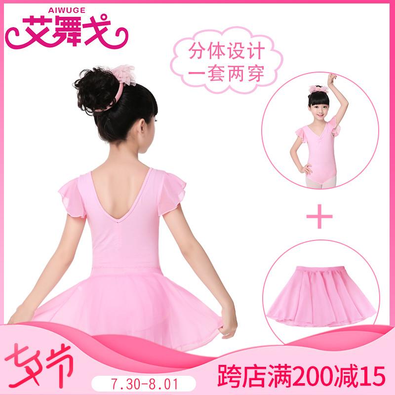 兒童舞蹈服裝演出服女童套裝夏季短袖公主裙考級表演服純棉練功服