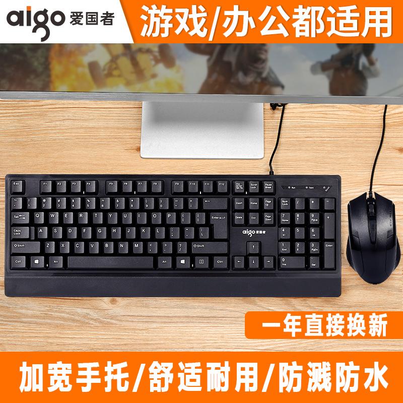 爱国者9508电脑键鼠套装有线键盘鼠标USB接口台式笔记本办公家用