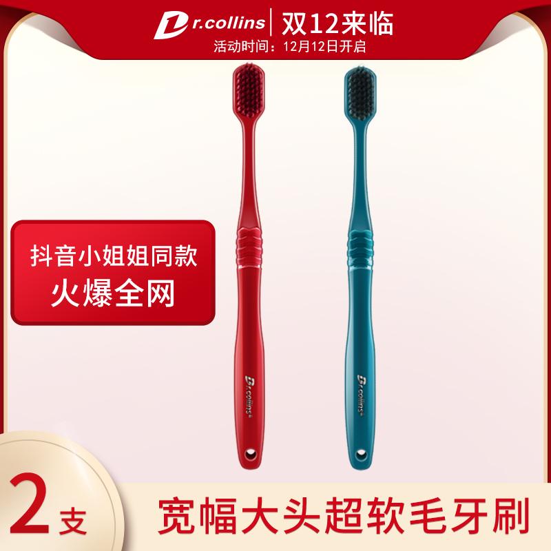 Dr.C情侣儿童韩国进口刷丝纳米竹炭细软毛女士宽头抖音款网红牙刷