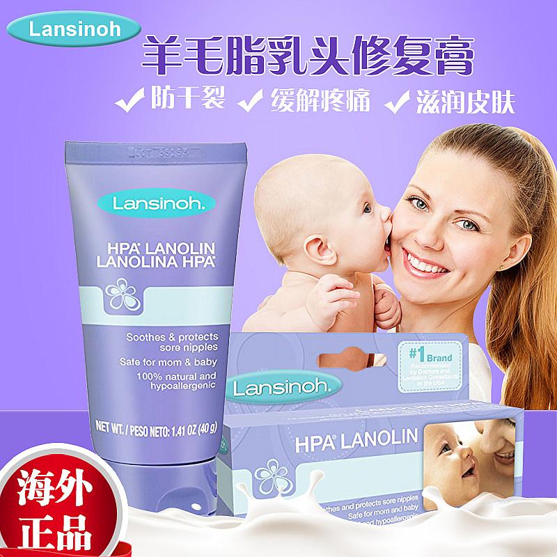 美國Lansinoh乳頭霜產後護乳霜萬用膏羊毛脂保護霜修復霜40g
