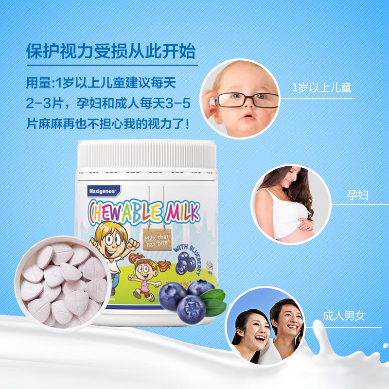 澳洲美可卓奶片Maxigenes蓝莓护眼牛奶片咀嚼片150粒儿童保护视力
