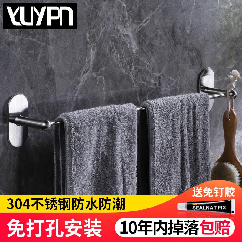 毛巾杆 免打孔加厚浴室廚房掛鉤衛生間無痕單杆 304不鏽鋼毛巾架