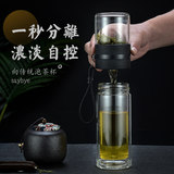 Tea separation tea cup filter double glass men and women high-end portable drop-proof cup custom logo