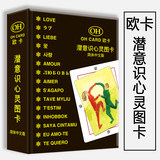 OH card card card card oh card card subconscious map card mind map card projection card standard version 18 Chinese simplified