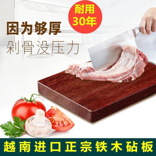 铁木砧板切菜板实木家用抗菌防霉厨房 案板长方形擀面板大号刀板