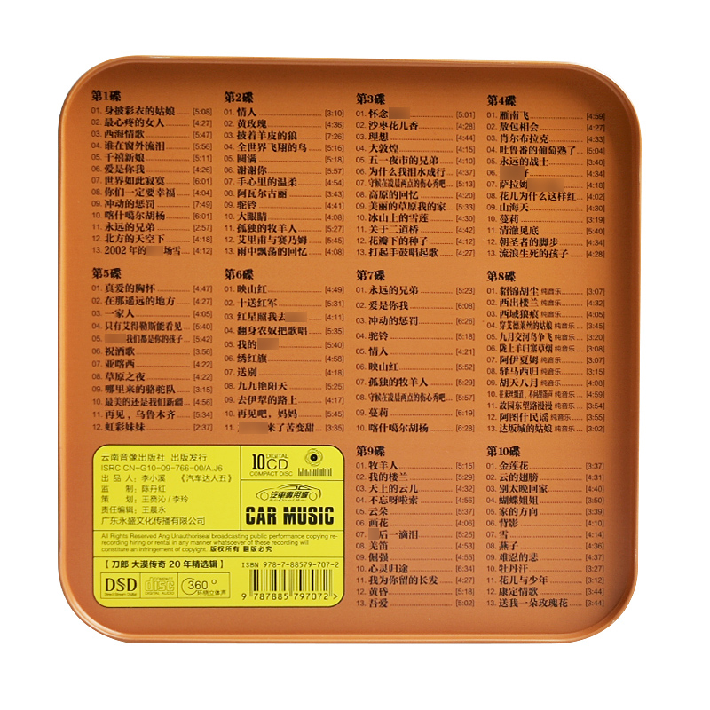正版刀郎cd光盘汽车载音乐专辑经典老民歌