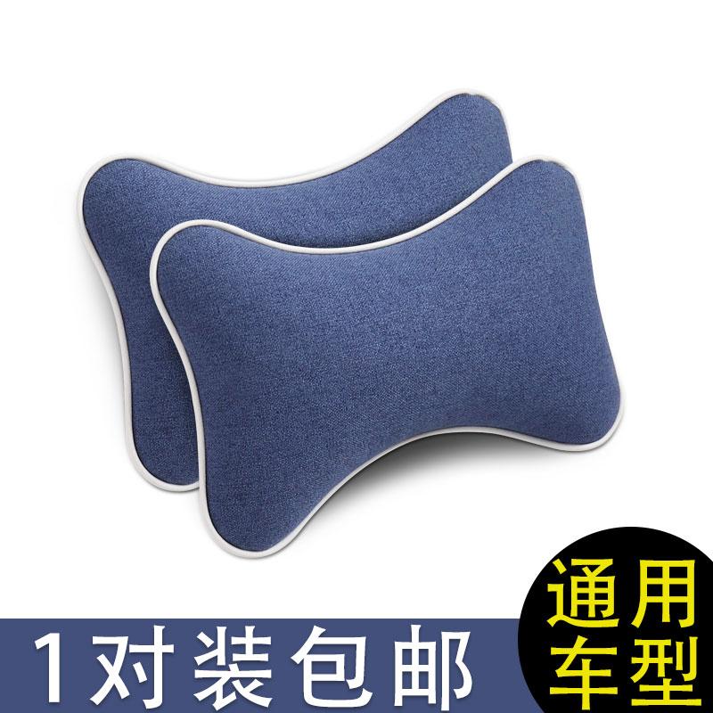 汽车头枕护颈枕 车用布艺四季通用车载头枕汽车内饰用品一对头枕