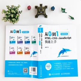 正版 从0到1 HTML+CSS+JavaScript快速上手 网页制作与设计教程 web html5 dw开发建站网站建设模板建站 网页设计书籍 网站开发
