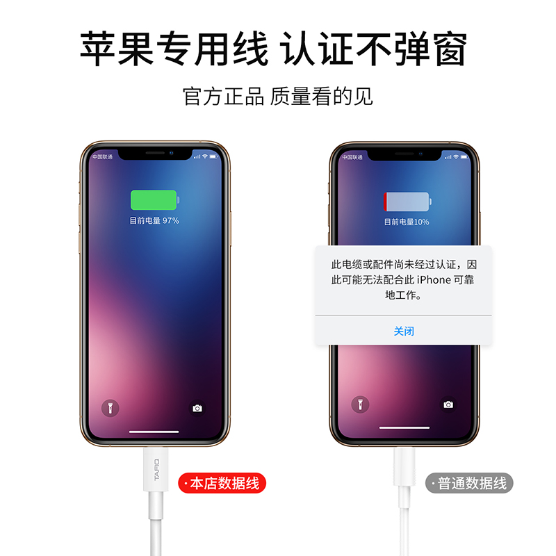 塔菲克6s数据线iPhone6手机7Plus加长5s充电器线11pro弯头8X快充闪充xr平板iPhone短se电脑xs原装max正品ipad