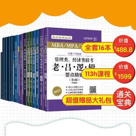 现货2021老吕学习包+英语二学习包MBAMPAMPAcc老吕逻辑写作数学要点精编母题800练陈正康历年真题基础篇提高篇词汇长难句6套卷