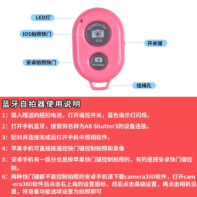 蓝牙自拍遥控器苹果安卓手机通用m8美图t8拍照按钮无他相机美颜拍摄神器无线快门多功能照相远程控制按键