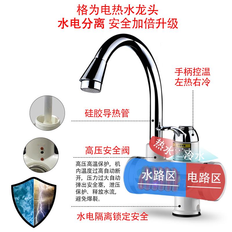 格为电热水龙头速热即热式加热厨房宝快速过自来水热电热水器淋浴