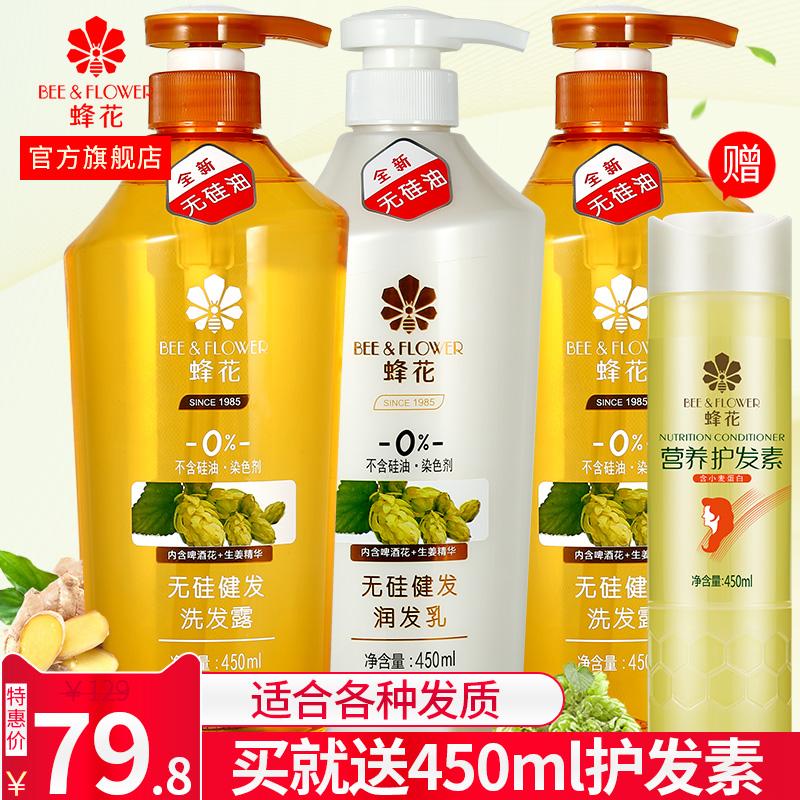 蜂花无硅油生姜健发洗发水露护发素洗护套装去油男女士洗头膏家庭
