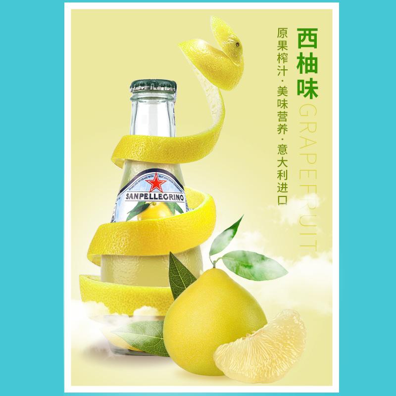 圣培露含气果汁200ml *4瓶意大利原装进口混搭果味饮料柠檬汽泡水