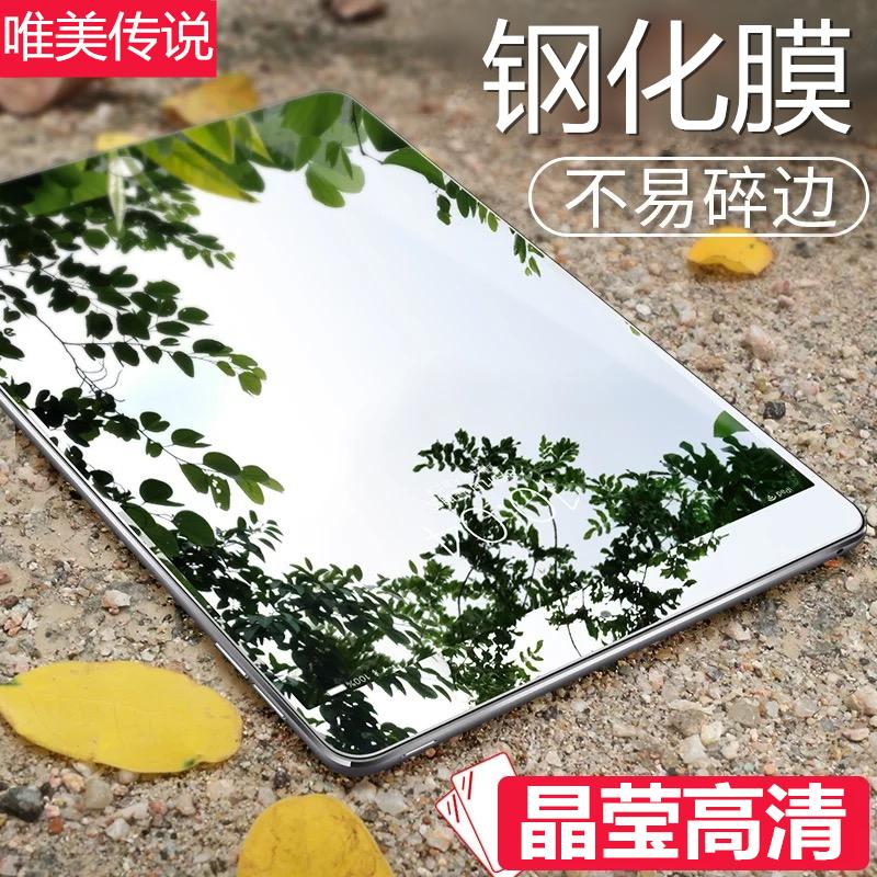2018新款ipad6 air2鋼化膜mini2/3/4蘋果pro 9.7平板2017新款ipad貼膜10.5寸抗藍光鋼化膜ipad5全屏玻璃膜11