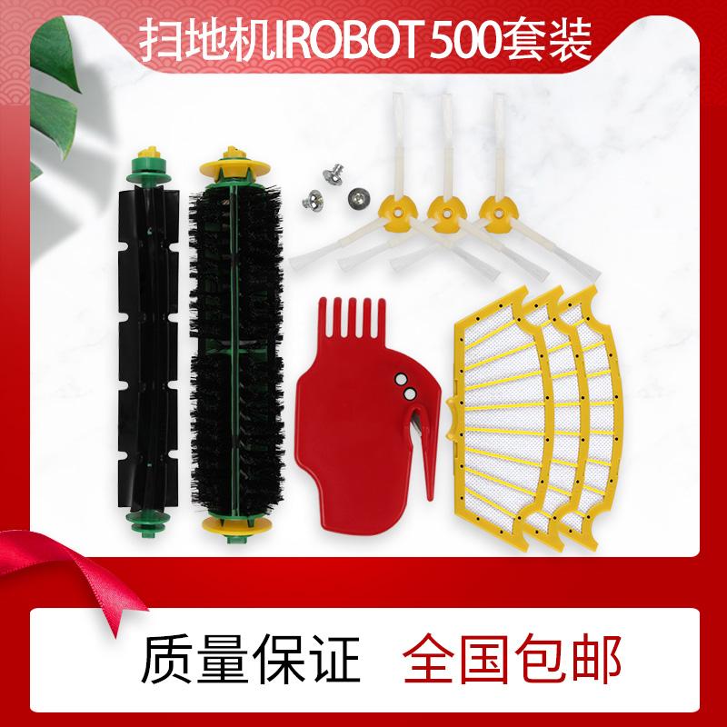 配iRobot艾羅伯特500系列52708掃地機配件570網路版濾網滾刷邊刷