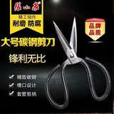 Zhang Koizumi scissors tailor leather industry large steel household kitchen scissors sharp shears small scissors
