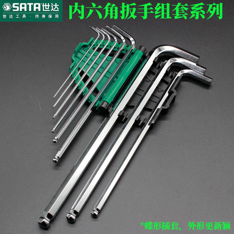 世达内六角扳手套装六棱角梅花螺丝刀六边形工具英制内6t型多功能