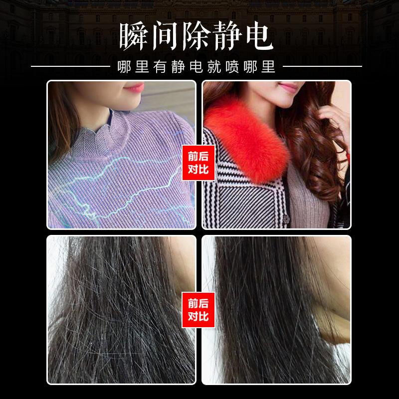 优沃防静电喷雾衣服除静电水衣物持久除皱头发防毛躁营养水抗静电