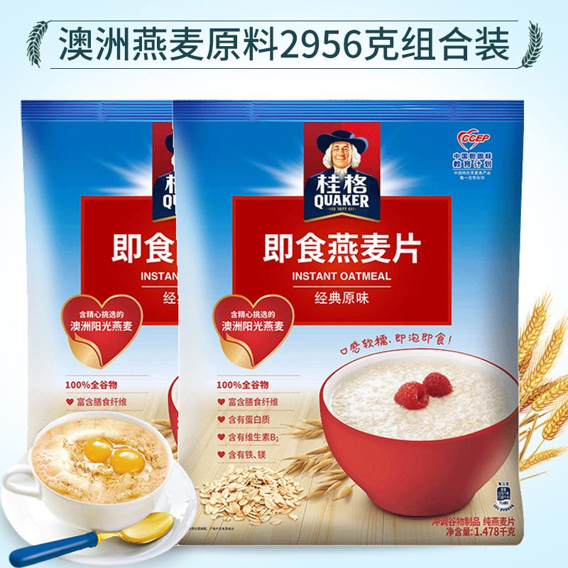 桂格即食燕麦片经典原味袋装1478g*2谷物营养早餐代餐冲饮麦片