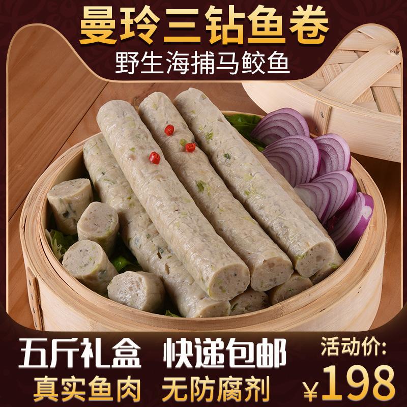 曼玲崇武鱼卷福建特产泉州正宗手工地方特色小吃惠安鱼卷冷冻鱼饼