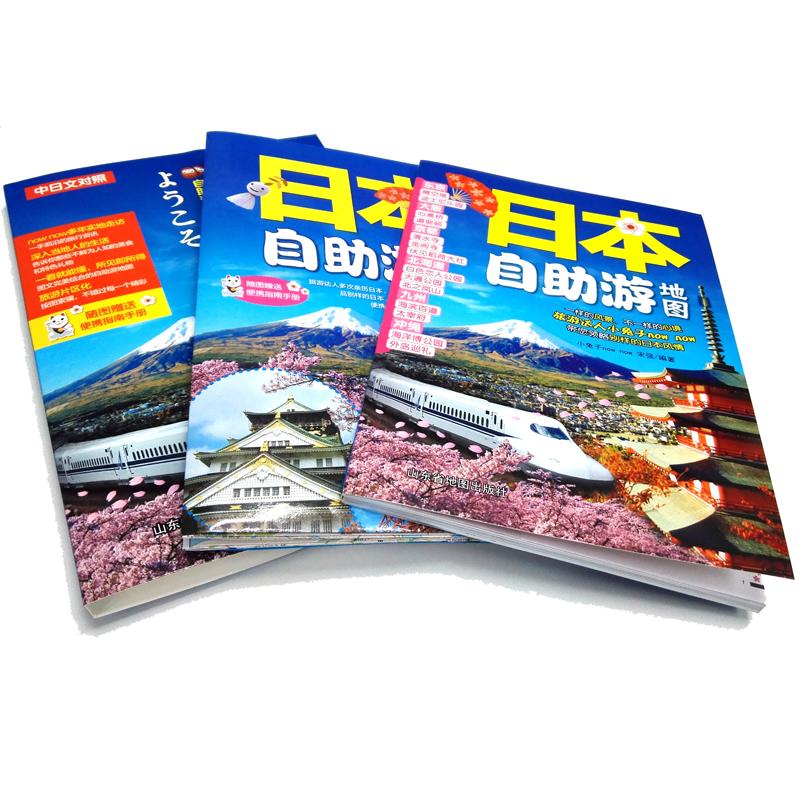 日本旅游攻略書籍 購物指南 美食介紹 地鐵交通路線 含日本旅游指南 便攜口袋書 中日文對照 日本自由行 日本自助游地圖 新版 2018
