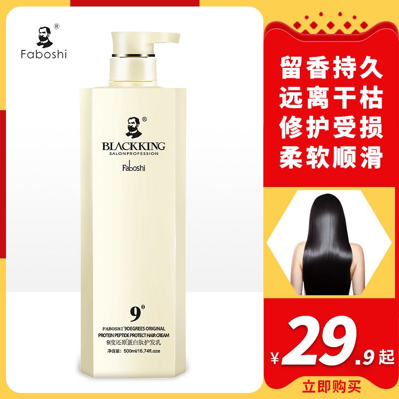 9度滑溜溜正品护发素乳女修复干枯改善毛躁柔顺发膜香味持久顺滑