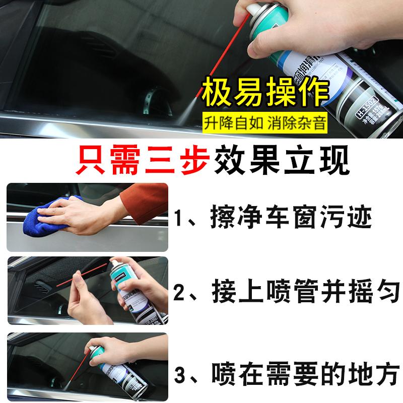 车窗润滑剂汽车门电动玻璃升降异响卡顿消除润滑油天窗轨道润滑脂