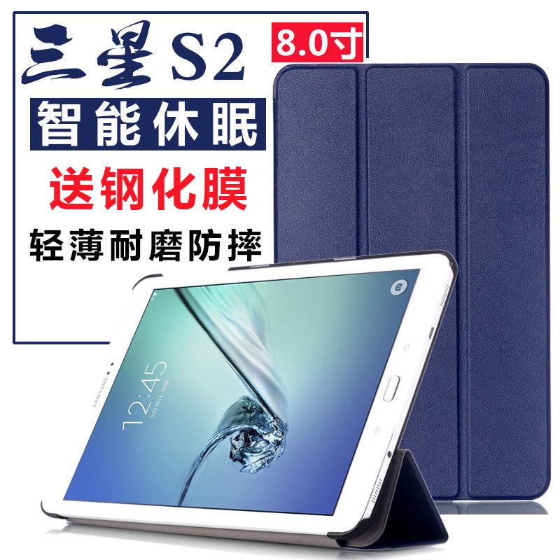 三星Tab S2 8.0 SM-T715C/T710保護套 8英寸平板T713/T719C皮套殼