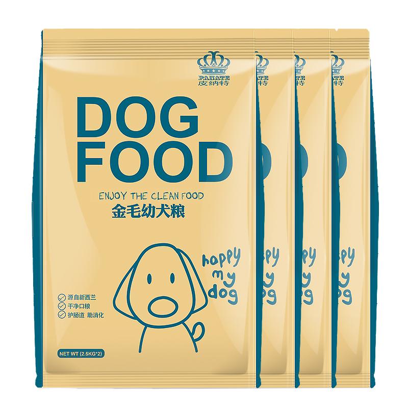 皮纳特全营养配方金毛幼犬专用狗粮10kg20斤大型犬进口配方天然粮优惠券