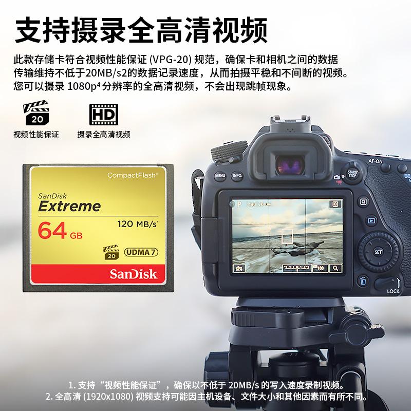 SanDisk闪迪 cf卡64G 相机存储卡 800X 120M/S 高速单反相机内存卡64g 佳能5D3 5D4 尼康D810 D800