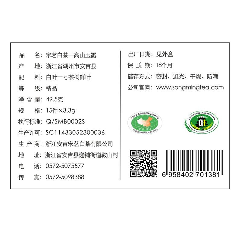 正宗白茶 49.5g 新茶精品高山玉露方罐 2018 宋茗安吉白茶明前特级