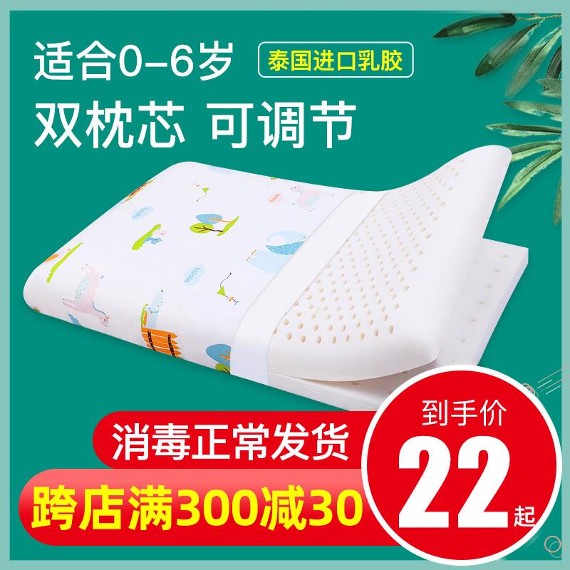 儿童乳胶枕头新生婴儿宝宝1-3-6岁以上夏季2幼儿透气小孩四季通用