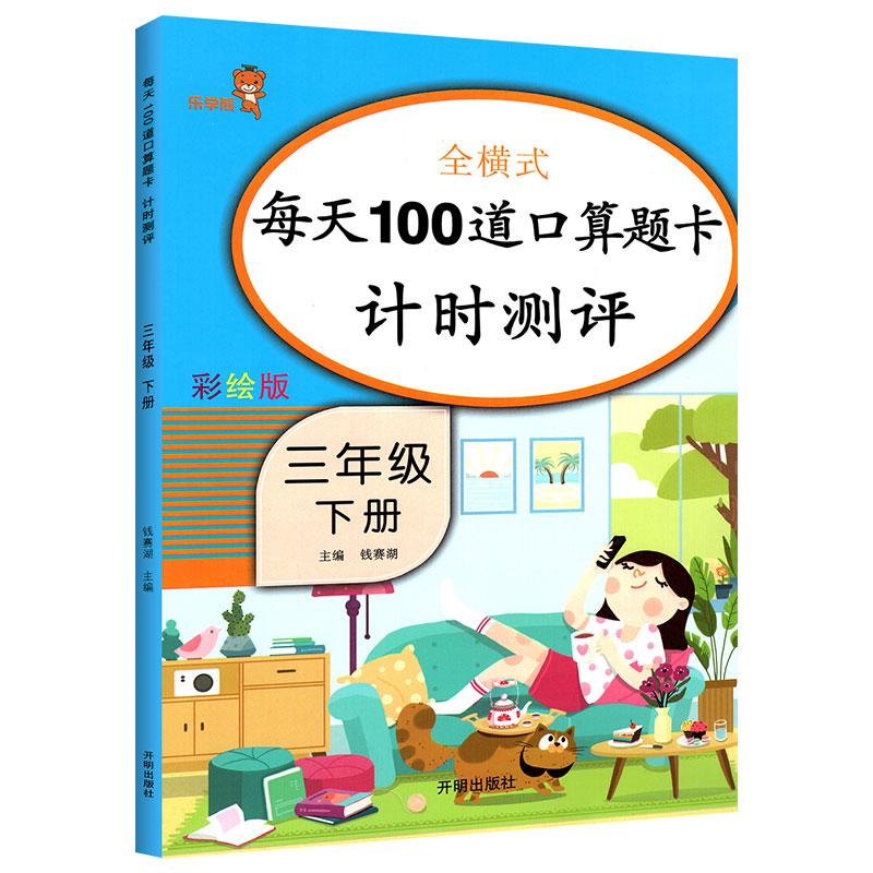 三年級下冊口算題卡 人教版計算能手三年級下冊同步訓練口算題每天100道 小學數學思維訓練100以內加減法口算速算天天練