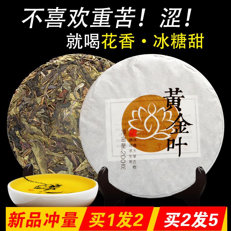 饼 200g 买就送顶普茶叶冰岛古树茶黄金叶云南普洱茶生茶黄片饼茶