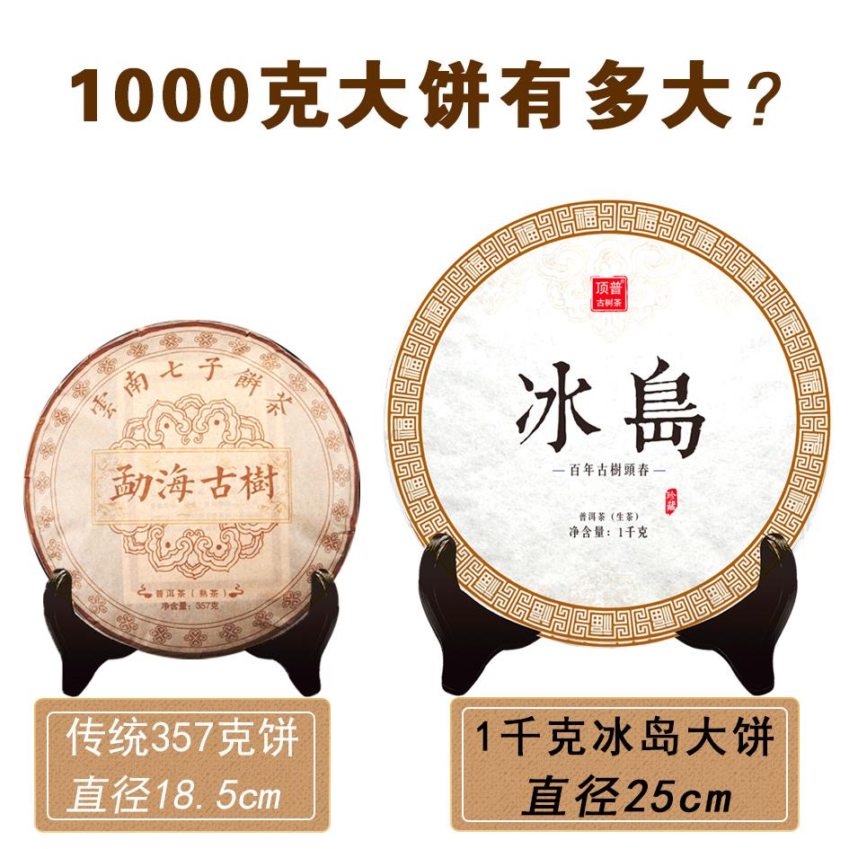 大饼珍藏 1000g 野花香冰糖甜 顶普茶叶云南普洱茶生茶饼普洱古树茶