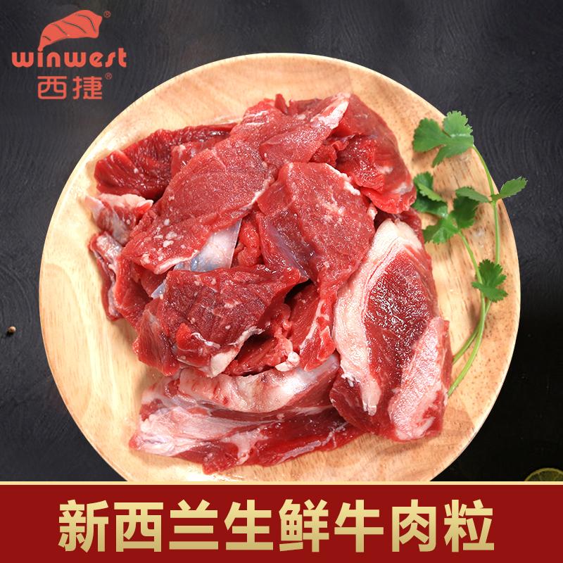 西捷新西兰新鲜牛肉冷冻生鲜牛肉进口牛腩块牛排边角牛肉粒1kg