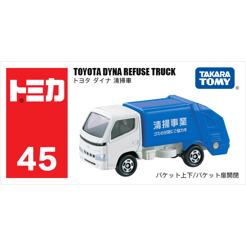 TOMY/多美卡仿真合金垃圾车模型男孩玩具车45号丰田清洁车741374