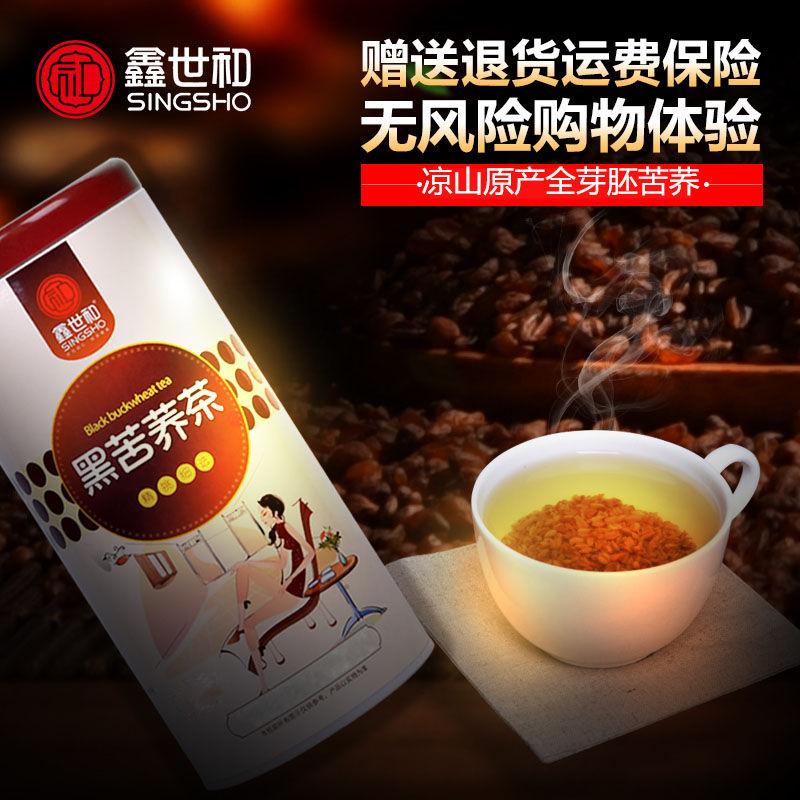 大凉山黑苦荞茶黄苦荞大麦茶2020新茶叶浓香型饭店专用正品礼罐装的细节图片2