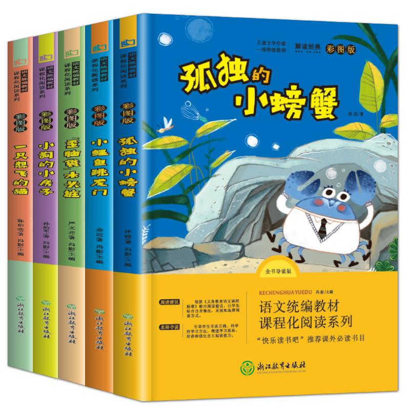 《快乐读书吧二年级上册注音版》全5册 9.8元(包邮,需用券)