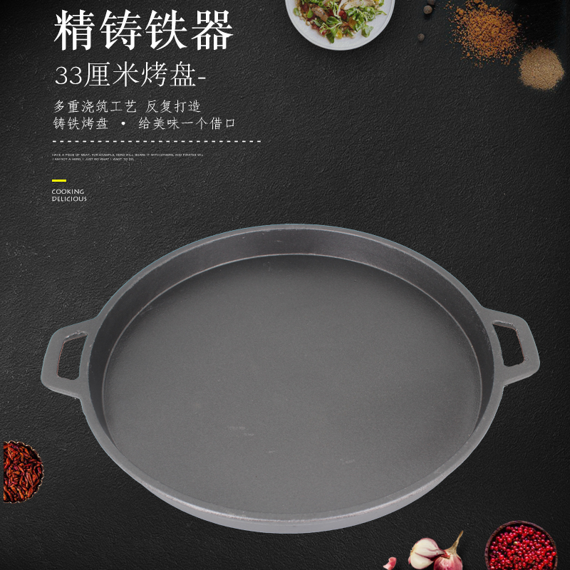 雙杭鑄鐵燒烤盤33CM商用烤肉盤圓形鐵板燒 烤肉鍋韓式大烤盤烤鍋