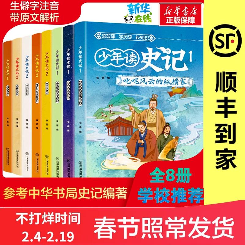 参考中华书局史记编著 少年读史记 全8册套装 天猫优惠券折后¥24.8包邮(¥29.8-5)