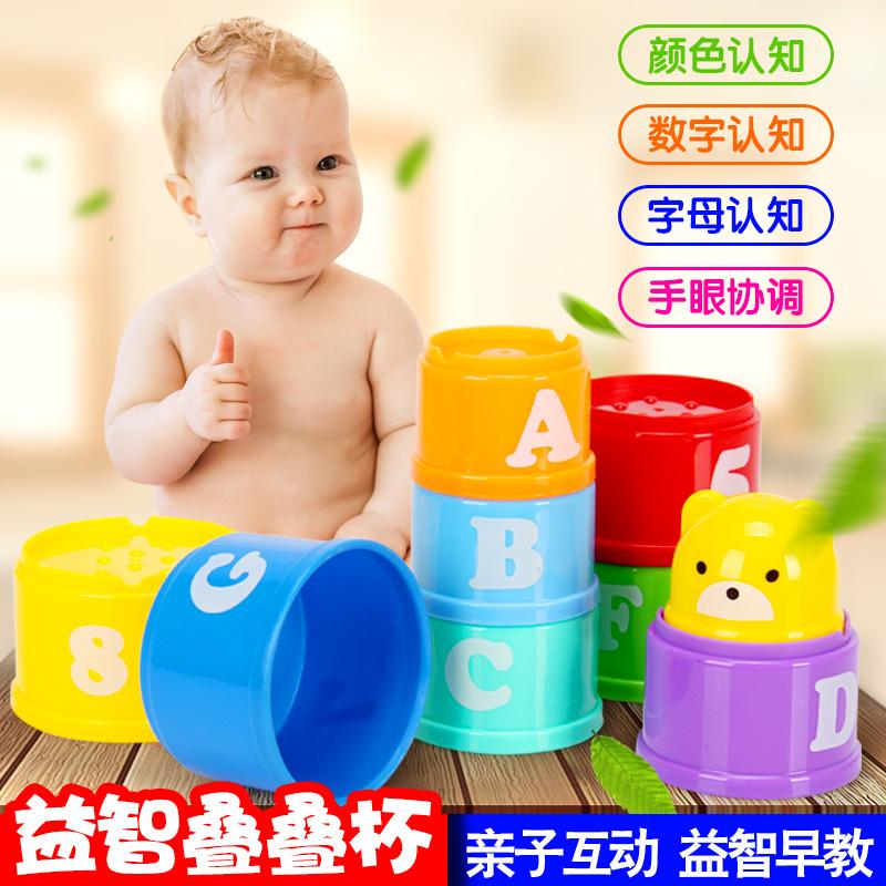 婴儿玩具 叠叠乐叠叠杯七彩虹塔彩虹圈玩具6-12个月益智套圈玩具