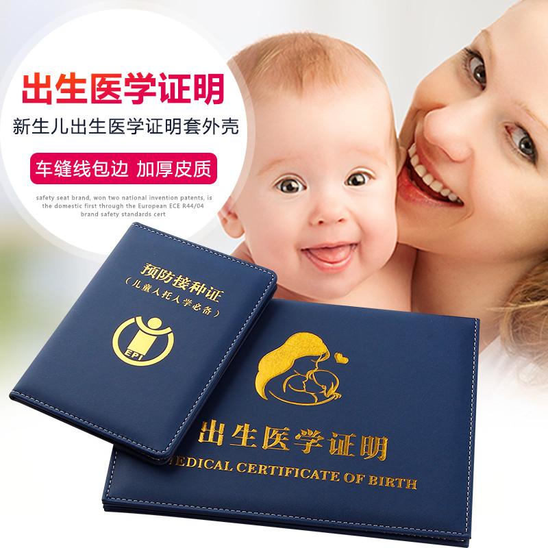 宝宝出生证明保护套2019新版婴儿出生证保护套皮通用出生医学新生儿疫苗本保护套儿童不折叠2018卡通可爱生肖