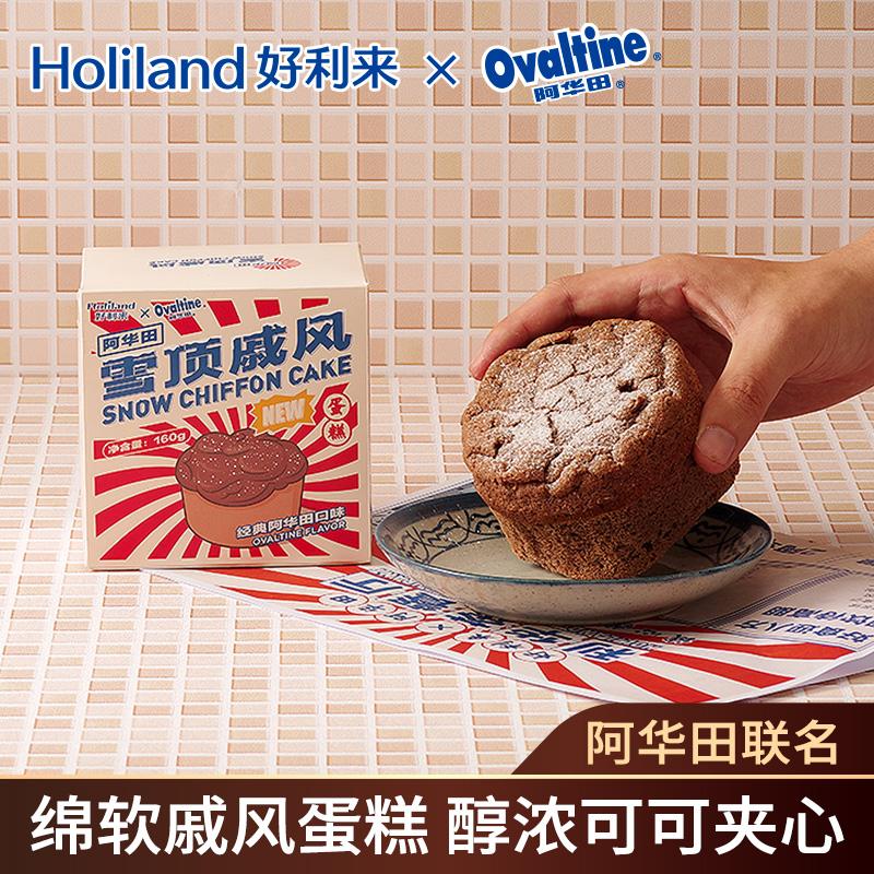 好利来×阿华田联名款零食雪顶戚风蛋糕早餐面包甜品糕点点心